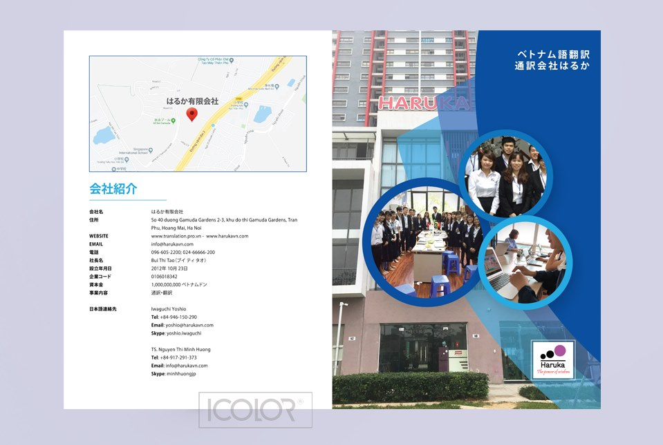 Thiết kế profile   Hồ sơ năng lực công ty HARUKA